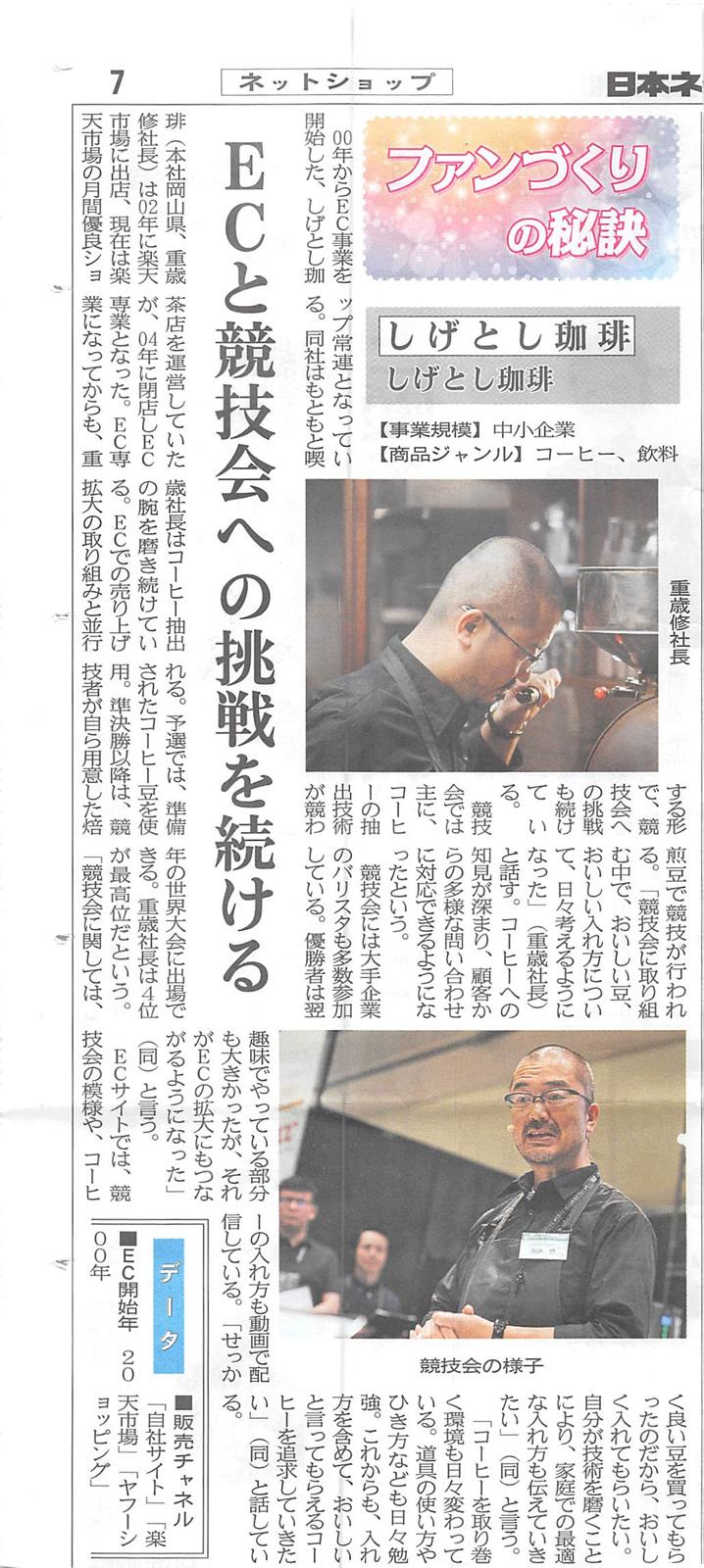 日本ネット経済新聞2020年10月5日号