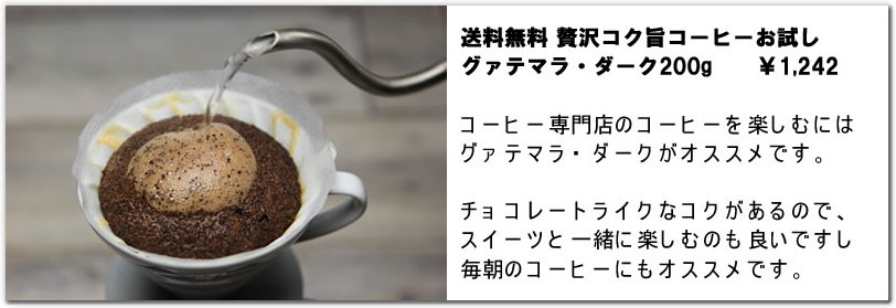 贅沢コク旨コーヒーお試しグァテマラ・ダーク200g 15杯分/グァテマラ・ラ・クプラ農園ブルボン種