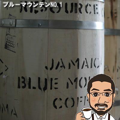 ブルーマウンテンNO.1 リソース農園ティピカ種フリーウオッシュ